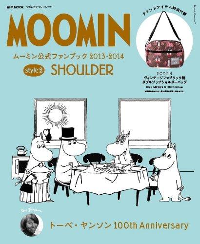 MOOMIN ムーミン公式ファンブック 2013-2014 style2 SHOULDER (e-MOOK 宝島社ブランドムック)の詳細を見る