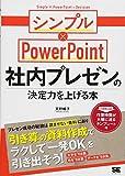 社内プレゼンの決定力を上げる本 シンプル×PowerPoint