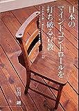 日本のマインドコントロールを打ち破る宣教 日本民族を覆う「顔おおい」と、「のろいのひも」によるマインドコントロールから解放する宣教