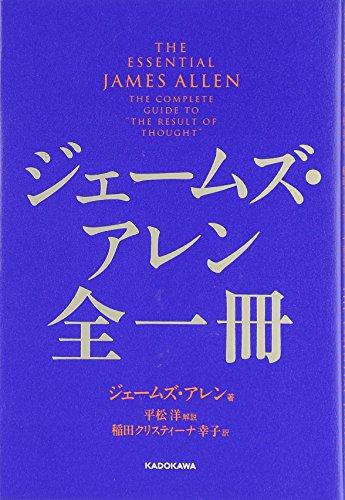 ジェームズ・アレン全一冊の詳細を見る