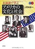 名演説で学ぶアメリカの文化と社会 (CD付)