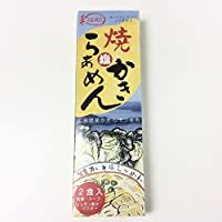 【広島県 くれブランド ほんわか堂】焼かき塩らーめん(合計264gめん80g×2)スープ付き