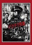 劇場版BUCK-TICK ~バクチク現象~ [Blu-ray]