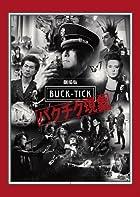 劇場版BUCK-TICK ~バクチク現象~ [Blu-ray]()