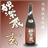 独楽蔵 円熟純米吟醸酒 玄 720ml 【福岡県 杜の蔵】こまぐら げん 四合瓶