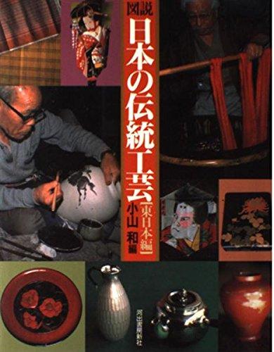 図説 日本の伝統工芸〈東日本編〉
