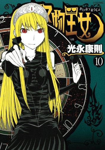 怪物王女(10) (シリウスKC)
