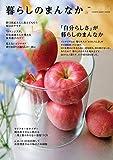 暮らしのまんなか vol.24 「自分らしさ」が暮らしのまんなか (CHIKYU-MARU MOOK 別冊天然生活) 画像