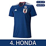 アディダス サッカー日本代表 2018 ホームレプリカユニフォーム半袖 4.本田圭佑 cv5638 XS