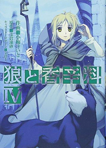 狼と香辛料 4 (電撃コミックス)の詳細を見る