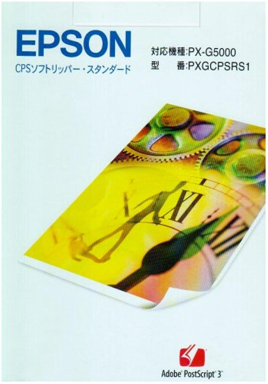 成熟モーテル定義PXGCPSRS1 CPSソフトリッパー?スタンダード