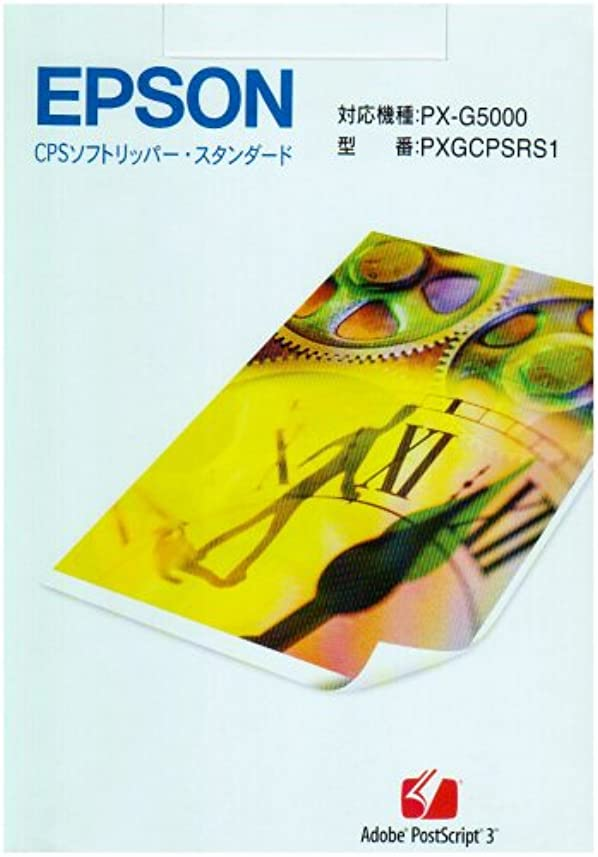 PXGCPSRS1 CPSソフトリッパー?スタンダード