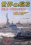 世界の艦船 2009年 07月号 [雑誌]
