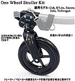 ワンホイール・ストローラーキット(手押し用車輪・1輪型)Burley One Wheel Stroller Kit ★けん引とベビーカーモードの切り替えを頻繁に行う場合は、こちらの車輪が便利です。モード切替30秒以内。