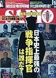 SAPIO (サピオ) 2010年 1/4号 [雑誌]