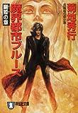 魔界都市ブルース (幽姫の章) (祥伝社文庫―マン・サーチャー・シリーズ)