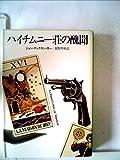 ハイチムニー荘の醜聞 (1983年) (ハヤカワ・ミステリ文庫)