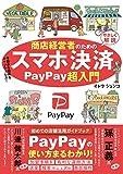 PayPay超入門 商店経営者のためのスマホ決済