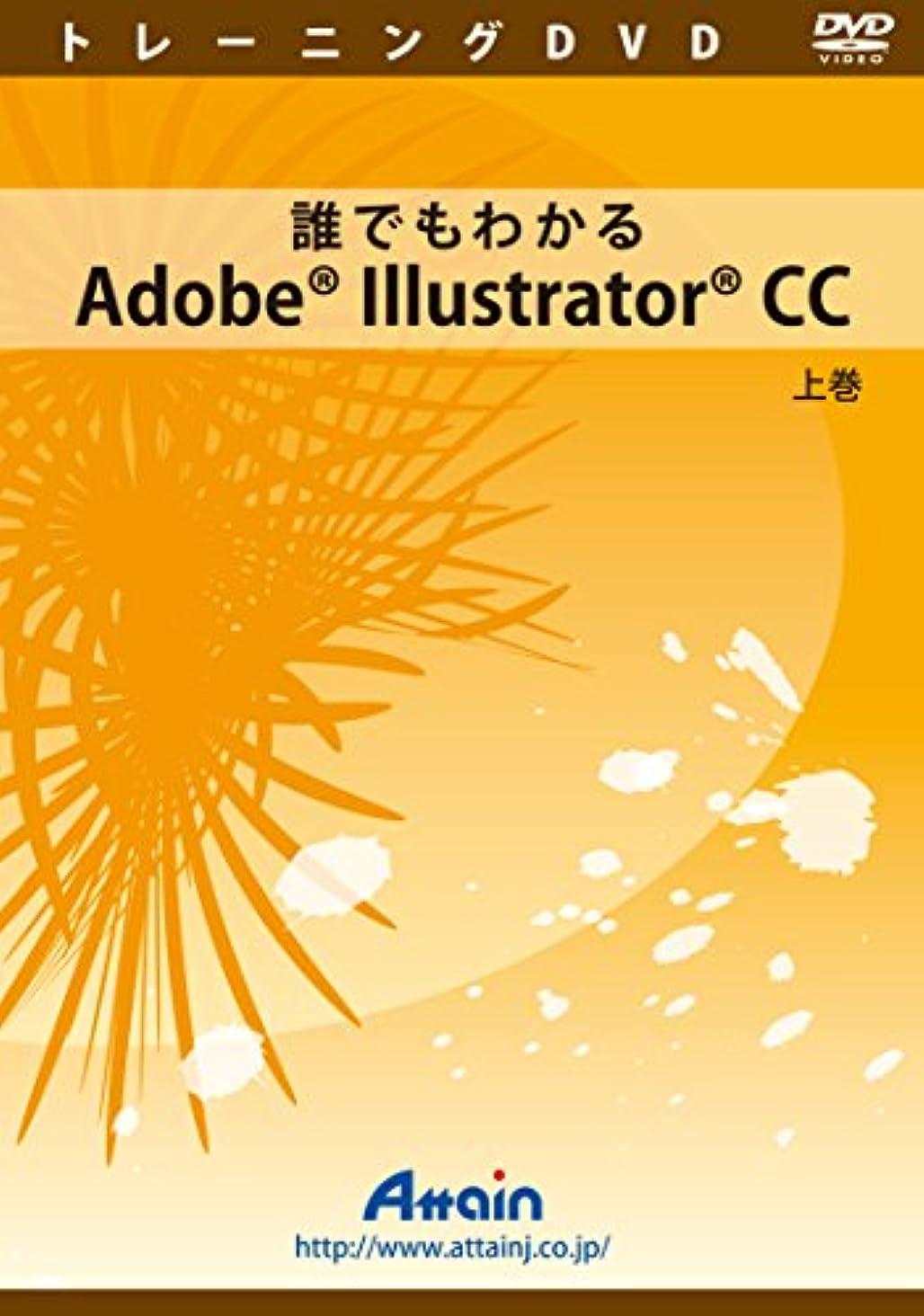かご吸う高音誰でもわかるAdobe Illustrator CC 上巻