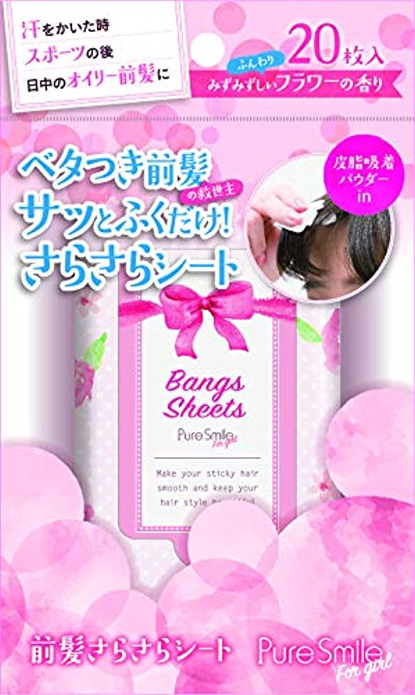アラートキュービックハンディキャップSUN SMILE(サンスマイル) ピュアスマイル フォーガール 前髪さらさらシート みずみずしいフラワーの香り ピンク 20枚 フェイスマスク