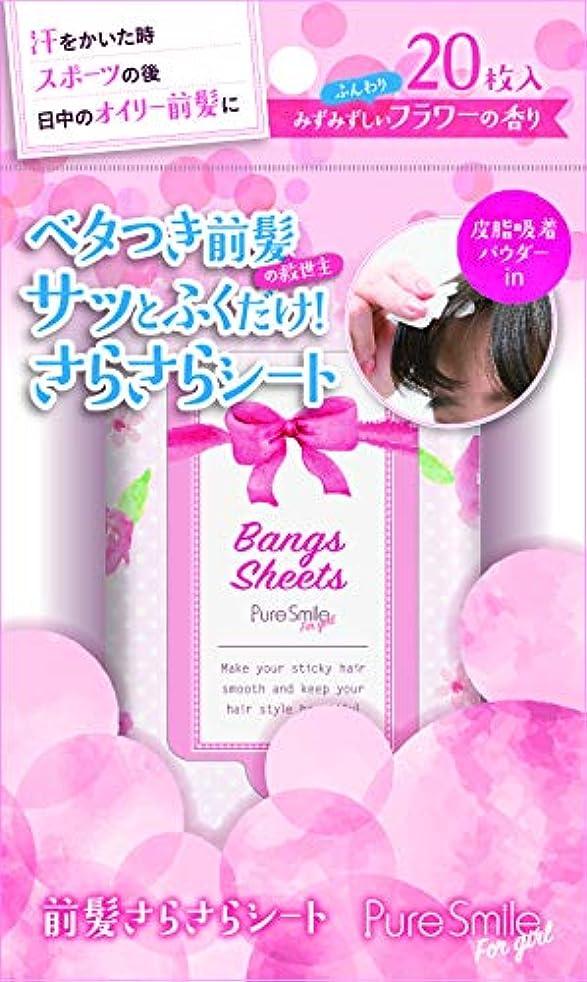 不振フレキシブル戦闘SUN SMILE(サンスマイル) ピュアスマイル フォーガール 前髪さらさらシート みずみずしいフラワーの香り ピンク 20枚 フェイスマスク