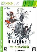 ファイナルファンタジーXI アドゥリンの魔境 拡張データディスク - Xbox360