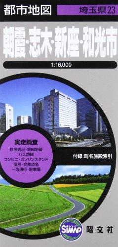 都市地図 埼玉県 朝霞・志木・新座・和光市 (地図 | マップル)