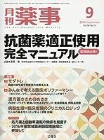 月刊薬事 2016年 09 月号 [雑誌]