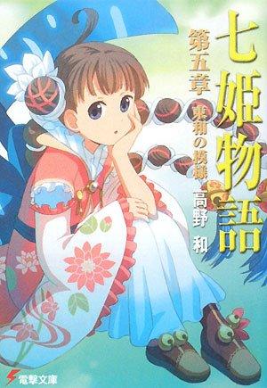 七姫物語〈第5章〉東和の模様 (電撃文庫)の詳細を見る