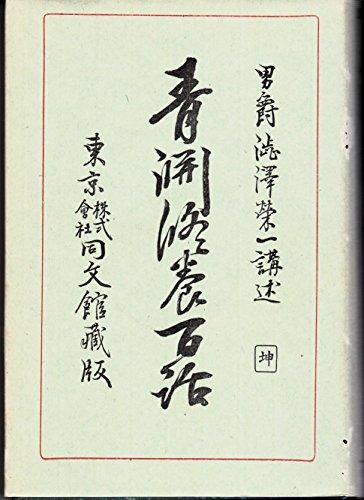 青淵修養百話 (坤)