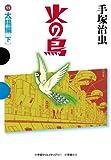 火の鳥 11 太陽編(下) (GAMANGA BOOKS)