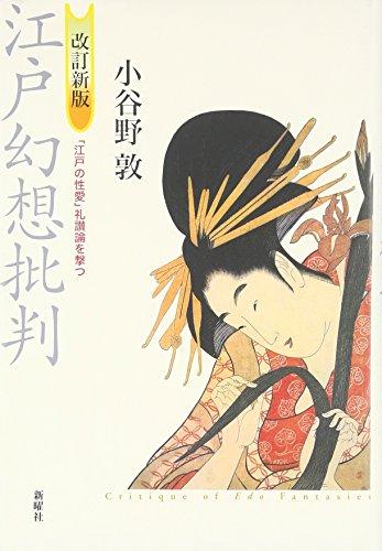 江戸幻想批判―「江戸の性愛」礼讃論を撃つの詳細を見る