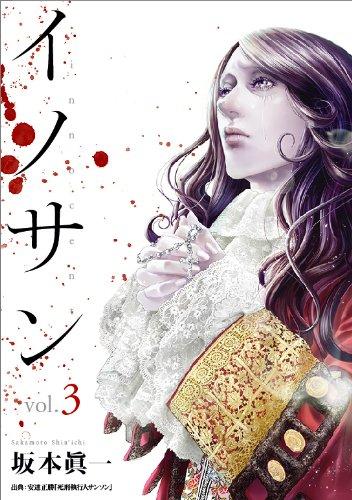 イノサン 3 (ヤングジャンプコミックス)の詳細を見る