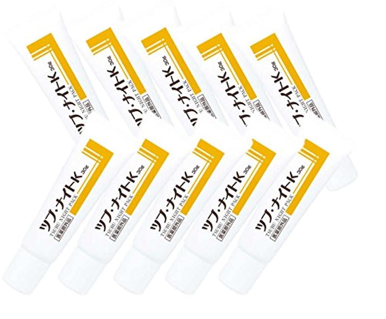 収容するシニス高音薬用ツブ?ナイトK 30g 10個セット 医薬部外品