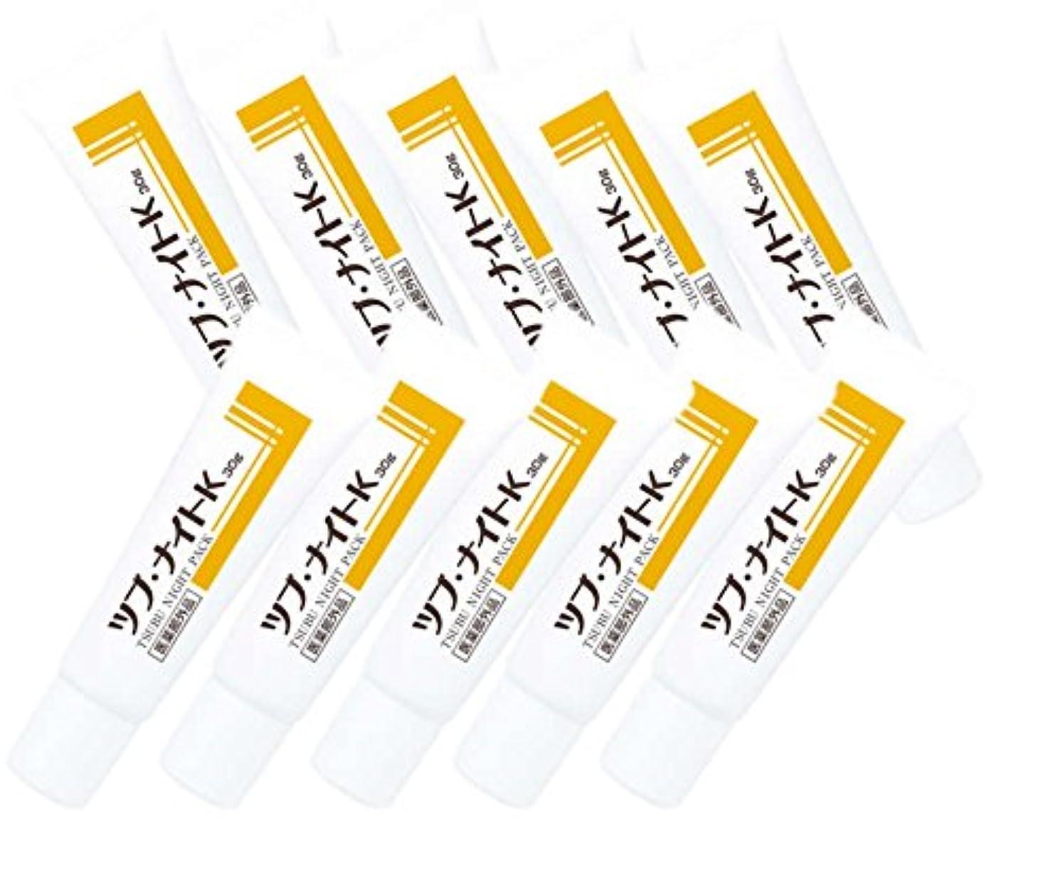 内陸ファウル気まぐれな薬用ツブ・ナイトK 30g 10個セット 医薬部外品