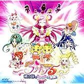 映画 Yes!プリキュア5 鏡の国のミラクル大冒険! オリジナル・サウンドトラック
