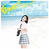 前のめり(CD+DVD)(Type-B )(初回生産限定盤) 画像