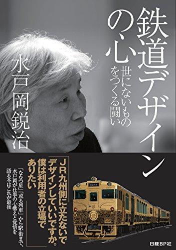 鉄道デザインの心 世にないものをつくる闘い
