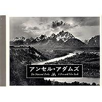 アンセル・アダムズ 写真集 国立公園編 (ポストカード・ブック(2))