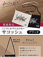 欅坂46 神の手 限定 非売品 ガラスを割れ 6thシングル 発売記念 数量限定 サコッシュ カラー ブラック
