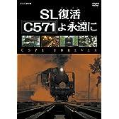 SL復活 C571よ永遠に [DVD]