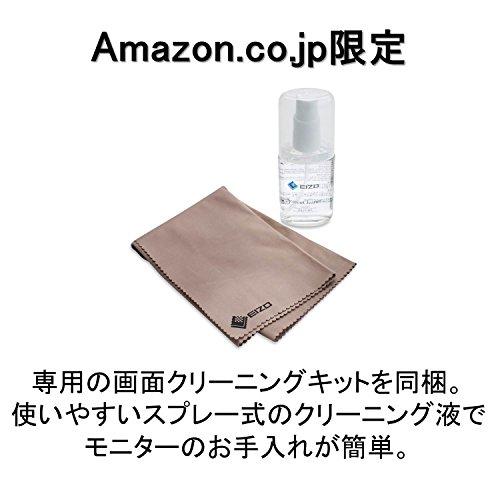 【Amazon.co.jp限定】EIZO 23.8型モニター(IPS/フレームレス/ブルーライト軽減/HDMI/ DisplayPort /5年間&無輝点保証/クリーナー付属)EV2451-RBKAZ
