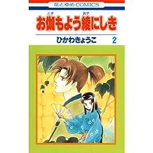 お伽もよう綾にしき 2 (花とゆめコミックス)