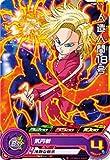 スーパードラゴンボールヒーローズ/PMDS3-04 人造人間18号