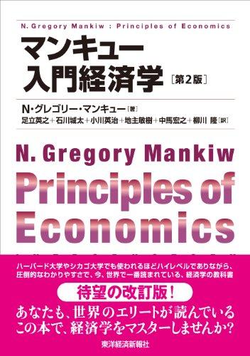 マンキュー入門経済学(第2版) (マンキュー経済学シリーズ)