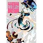 戦×恋(ヴァルラヴ)(4) (ガンガンコミックス)