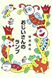 おじいさんのランプ (集団読書テキスト A 37)