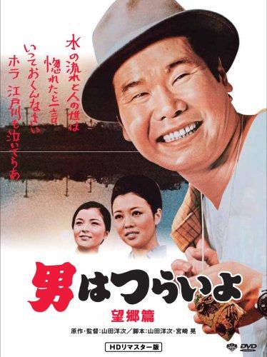 第5作 男はつらいよ 望郷篇 HDリマスター [DVD]の詳細を見る
