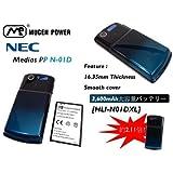 MUGEN POWER Docomo MEDIAS PP N-01D用大型大容量バッテリー【MugenPower】HLI-N01DXL