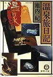 温泉旅日記 (徳間文庫)